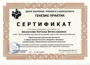 """Сертификат """"Практическая психология личности"""""""
