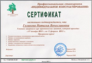 Сертификат Дружная семья