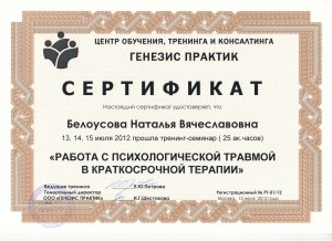 Сертификат Работа с травмой